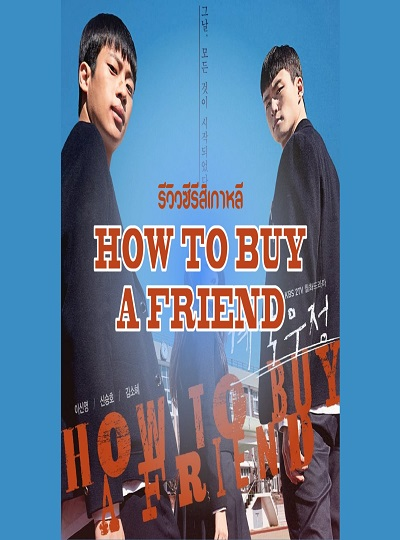 How to Buy a Friend